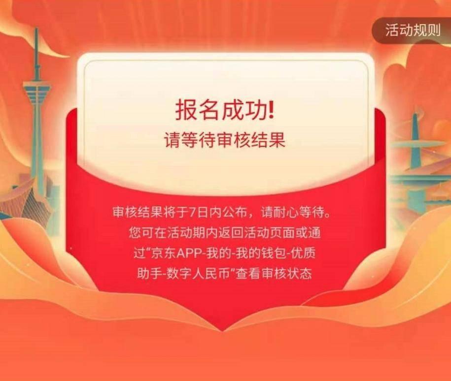名额有限!成都邮储联合京东再发 30 元数字人民币红包
