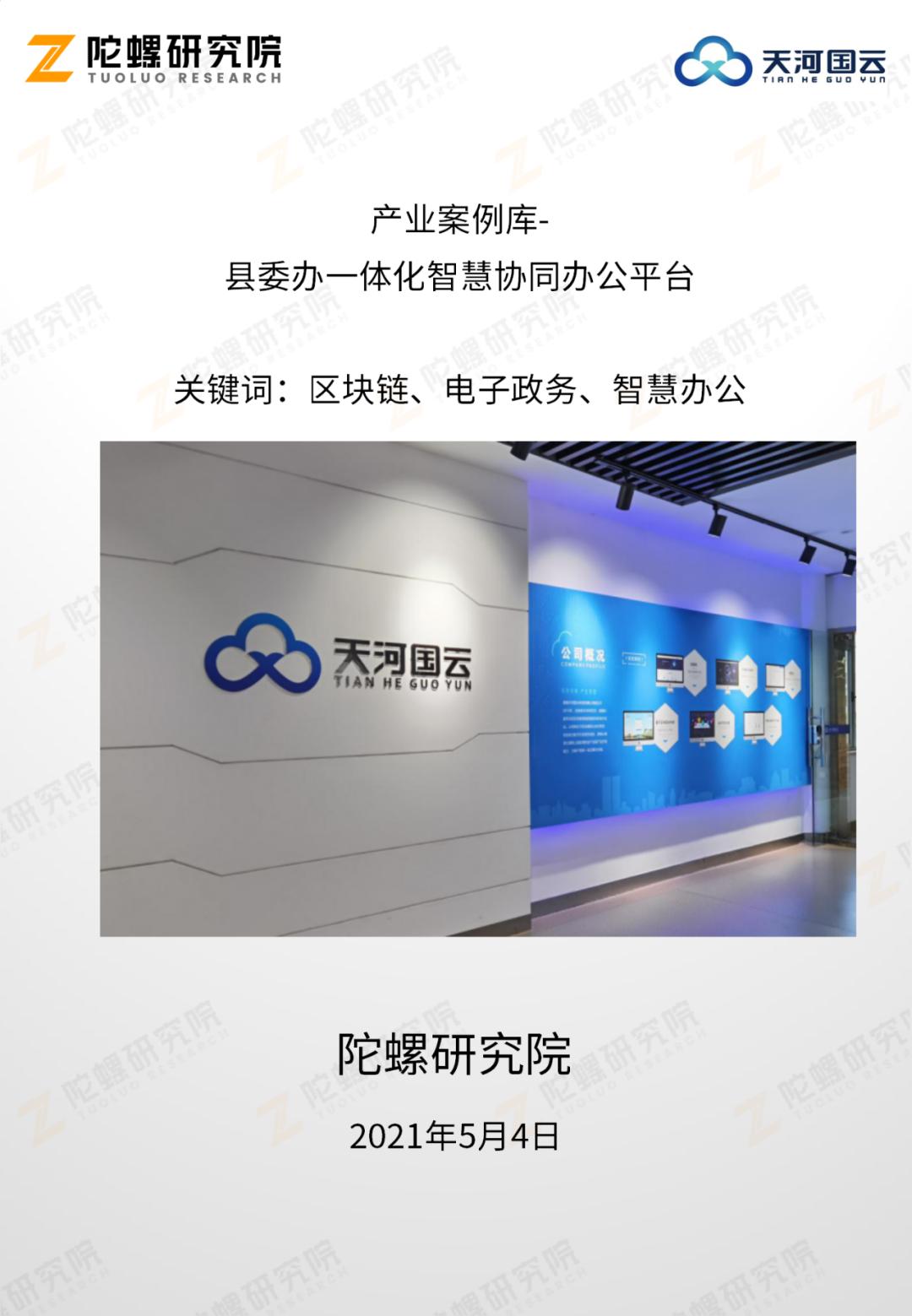 陀螺产业区块链第十二季 | 县委办一体化智慧协同办公平台